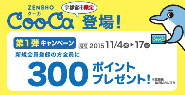 CooCa_banner_1