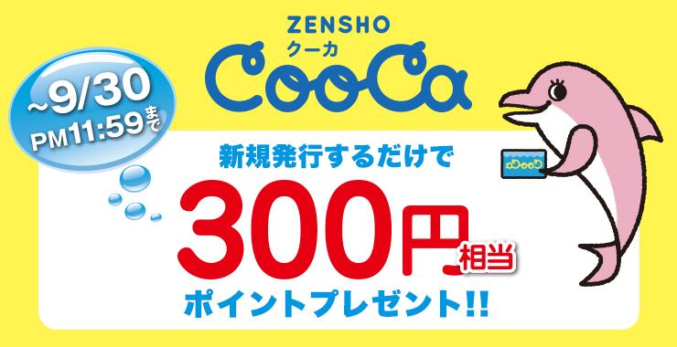 w740h380(300円相当)0819
