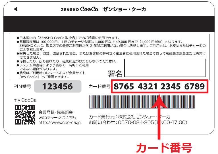 新カード番号