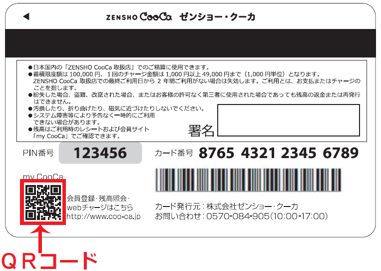 新QRコード