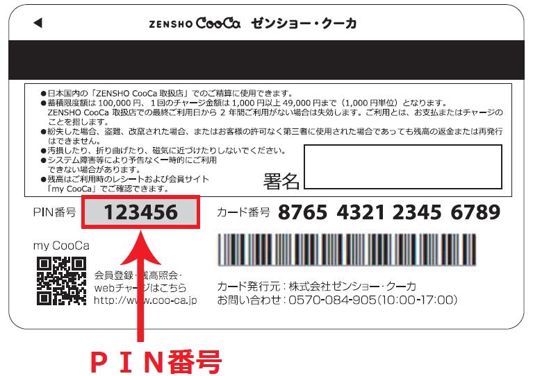 新PIN番号