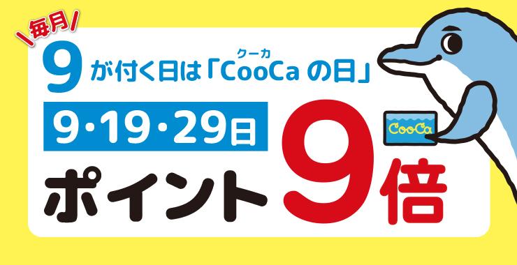 WEBバナー(新:CooCaの日)