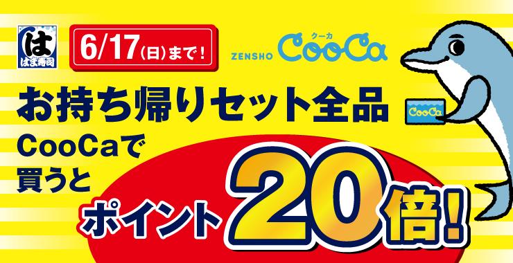 はま寿司1805_ZCweb用バナー_CooCaキャンペーン_740×380pixel