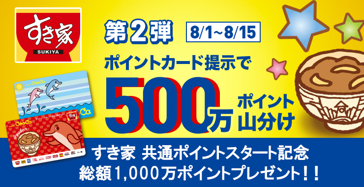 すき家山分けキャンペーンpart2