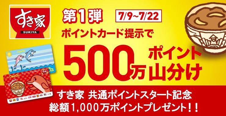 すき家山分けキャンペーンpart1
