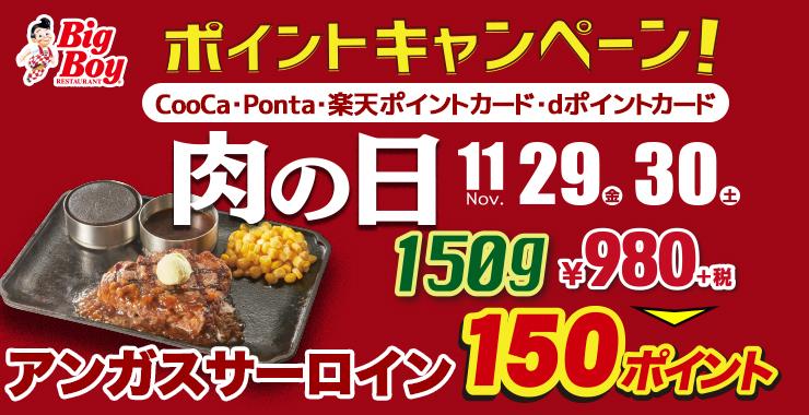 肉の日ポイントキャンペーン20191129